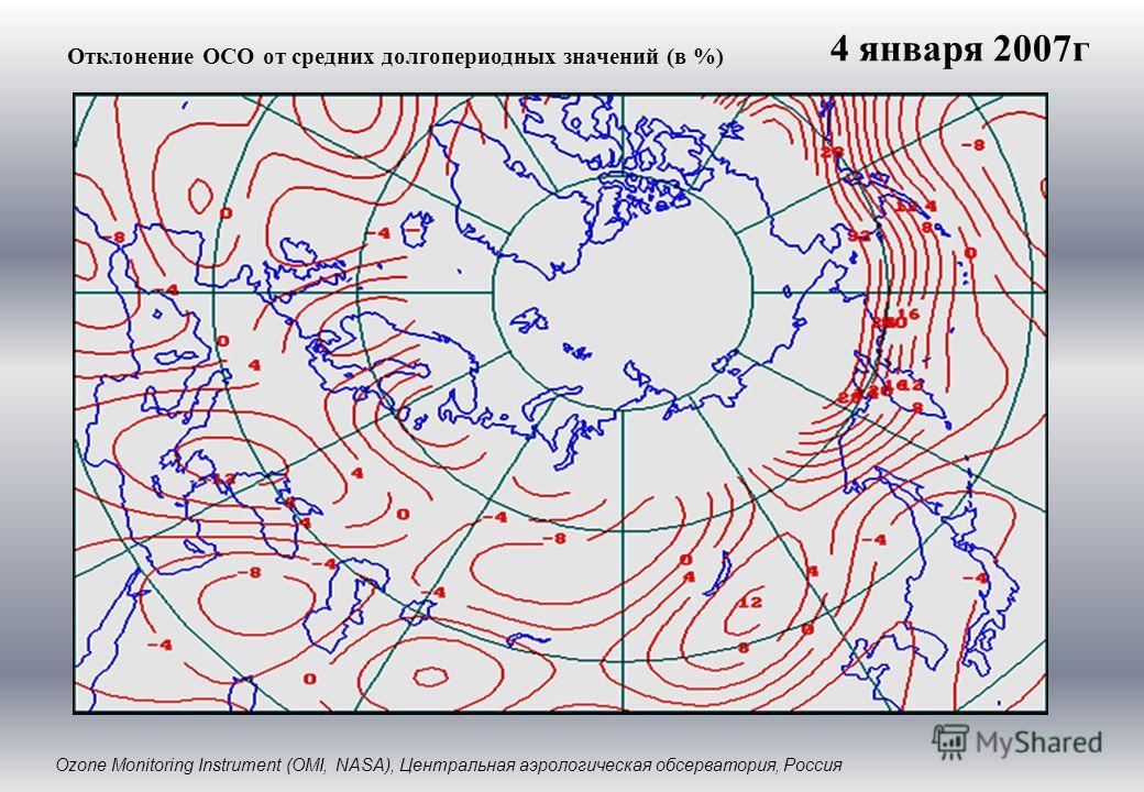 Отклонение ОСО от средних долгопериодных значений (в %) Ozone Monitoring Instrument (OMI, NASA), Центральная аэрологическая обсерватория, Россия 4 января 2007г
