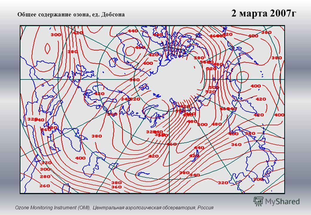 Общее содержание озона, ед. Добсона Ozone Monitoring Instrument (OMI), Центральная аэрологическая обсерватория, Россия 2 марта 2007г