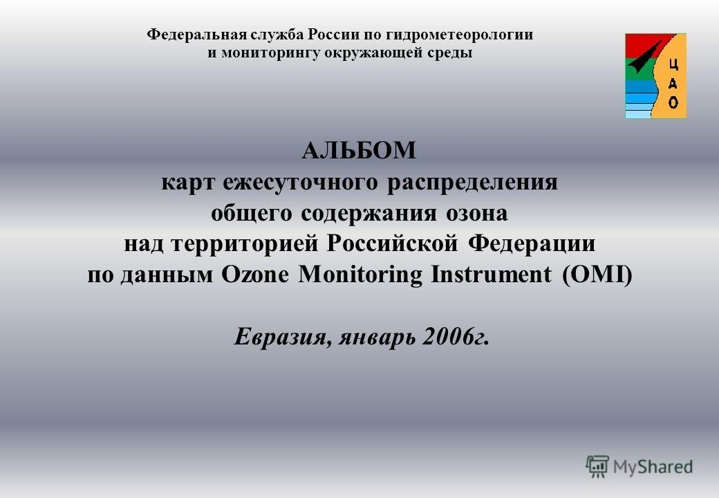 АЛЬБОМ карт ежесуточного распределения общего содержания озона над территорией Российской Федерации по данным Ozone Monitoring Instrument (OMI) Евразия, январь 2006г. Федеральная служба России по гидрометеорологии и мониторингу окружающей среды