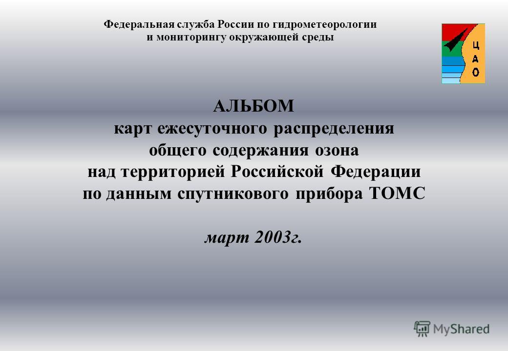АЛЬБОМ карт ежесуточного распределения общего содержания озона над территорией Российской Федерации по данным спутникового прибора ТОМС март 2003г. Федеральная служба России по гидрометеорологии и мониторингу окружающей среды