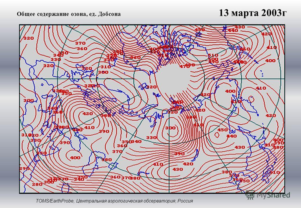 Общее содержание озона, ед. Добсона TOMS/EarthProbe, Центральная аэрологическая обсерватория, Россия 13 марта 2003г