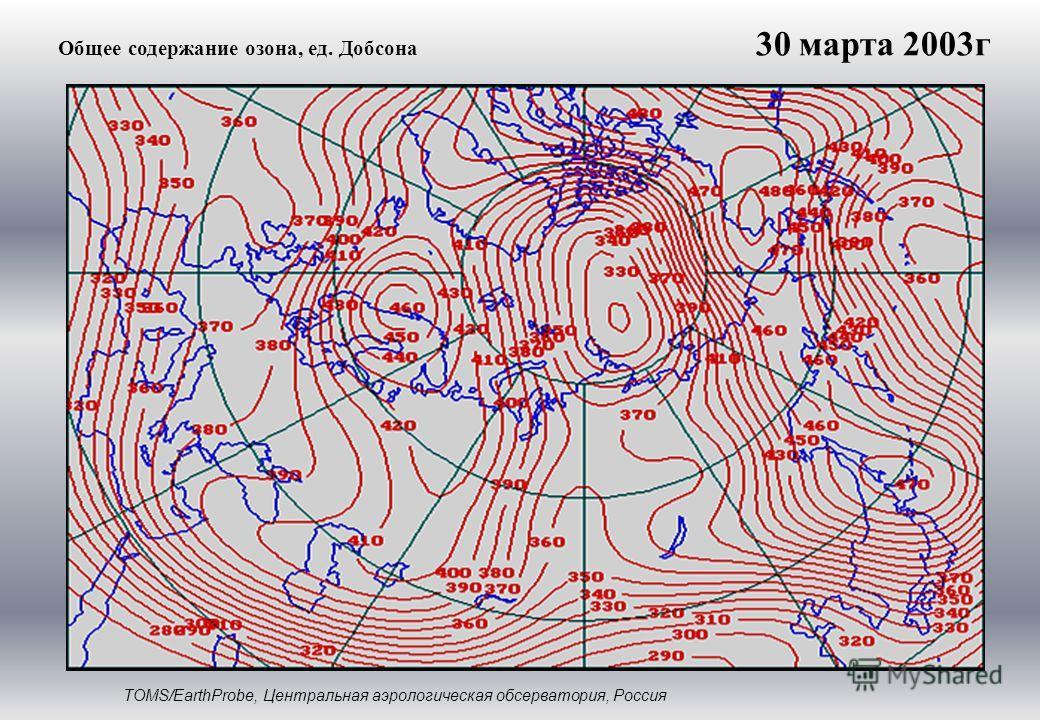 Общее содержание озона, ед. Добсона TOMS/EarthProbe, Центральная аэрологическая обсерватория, Россия 30 марта 2003г