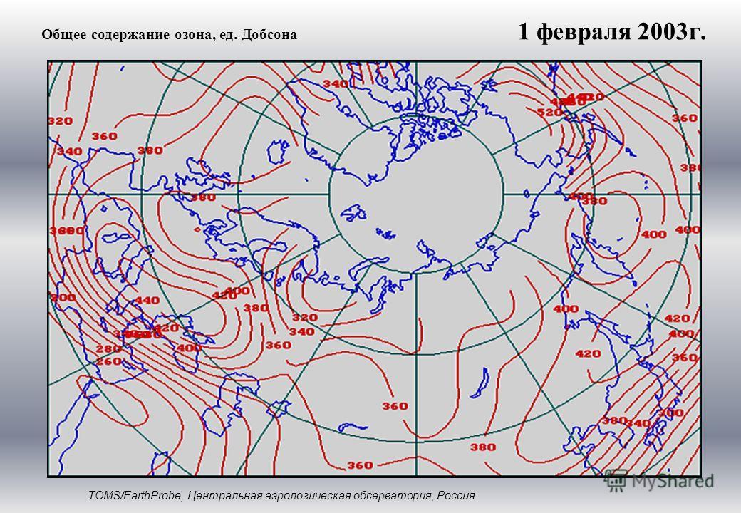 Общее содержание озона, ед. Добсона TOMS/EarthProbe, Центральная аэрологическая обсерватория, Россия 1 февраля 2003г.