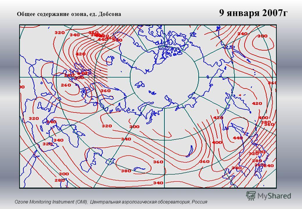 Общее содержание озона, ед. Добсона Ozone Monitoring Instrument (OMI), Центральная аэрологическая обсерватория, Россия 9 января 2007г