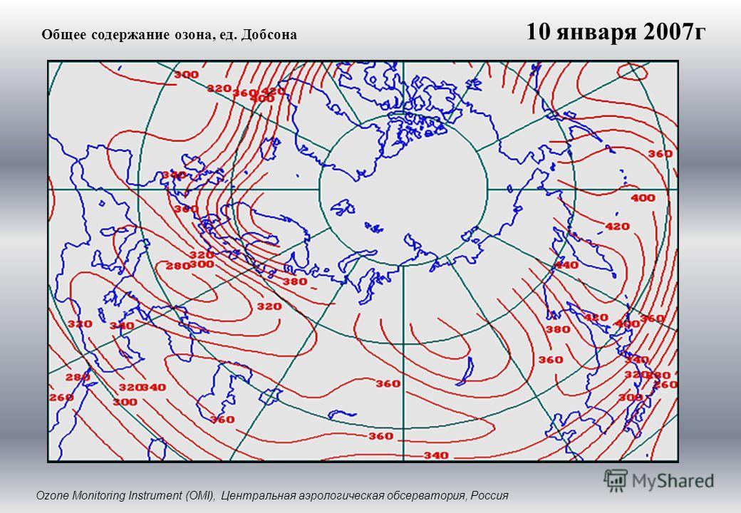 Общее содержание озона, ед. Добсона Ozone Monitoring Instrument (OMI), Центральная аэрологическая обсерватория, Россия 10 января 2007г