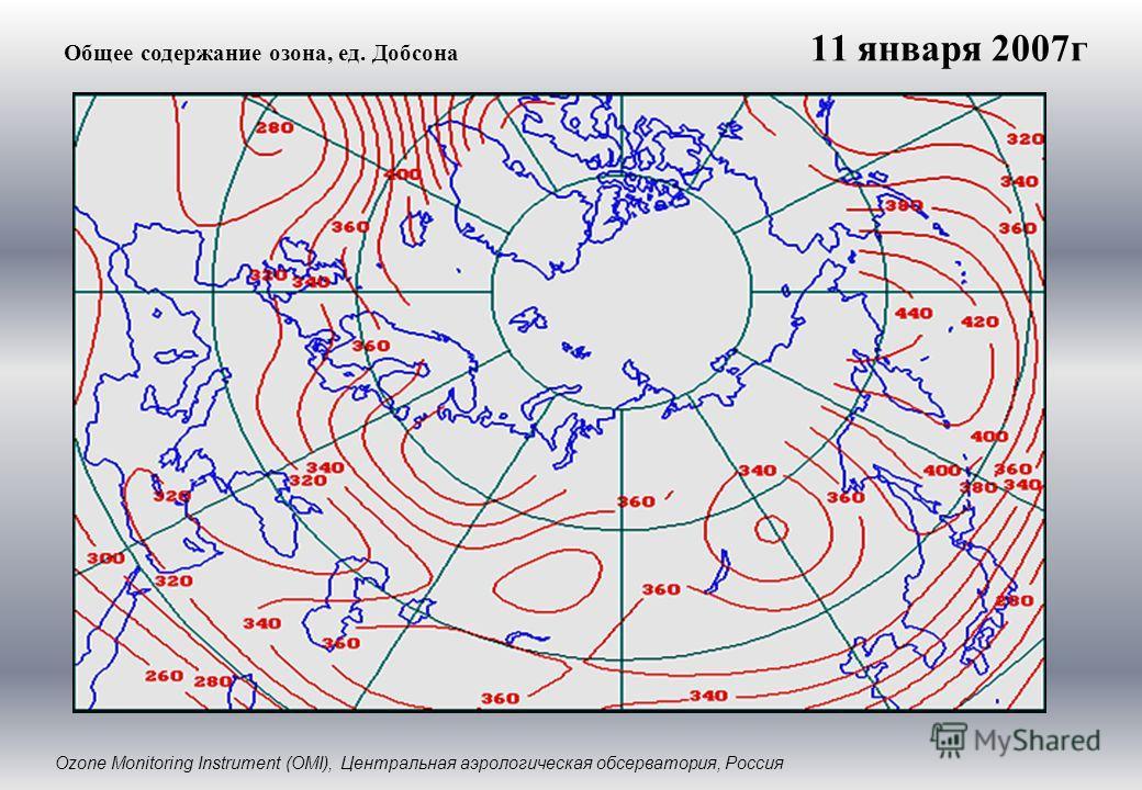 Общее содержание озона, ед. Добсона Ozone Monitoring Instrument (OMI), Центральная аэрологическая обсерватория, Россия 11 января 2007г