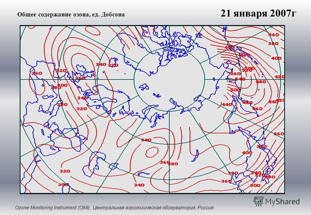 Общее содержание озона, ед. Добсона Ozone Monitoring Instrument (OMI), Центральная аэрологическая обсерватория, Россия 21 января 2007г