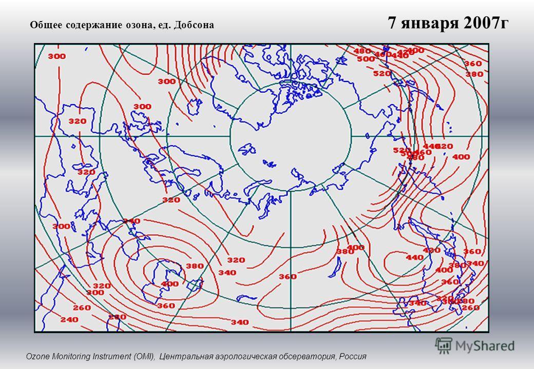 Общее содержание озона, ед. Добсона Ozone Monitoring Instrument (OMI), Центральная аэрологическая обсерватория, Россия 7 января 2007г