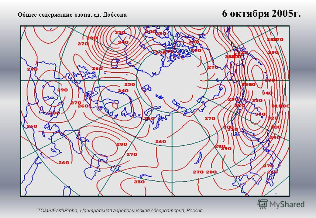 Общее содержание озона, ед. Добсона TOMS/EarthProbe, Центральная аэрологическая обсерватория, Россия 6 октября 2005г.