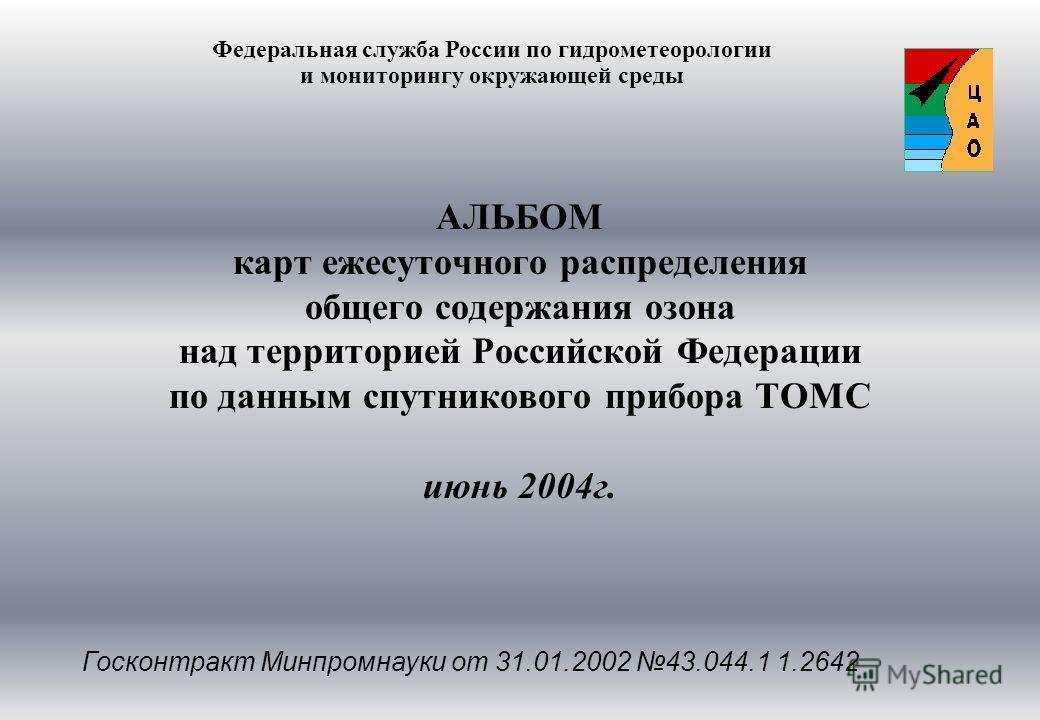 АЛЬБОМ карт ежесуточного распределения общего содержания озона над территорией Российской Федерации по данным спутникового прибора ТОМС июнь 2004г. Федеральная служба России по гидрометеорологии и мониторингу окружающей среды Госконтракт Минпромнауки