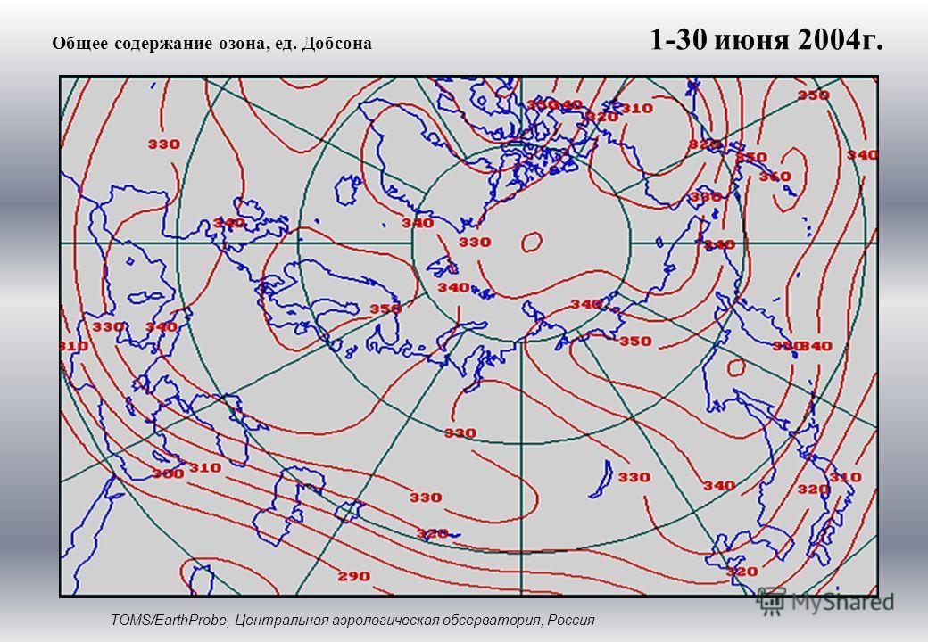 Общее содержание озона, ед. Добсона TOMS/EarthProbe, Центральная аэрологическая обсерватория, Россия 1-30 июня 2004г.