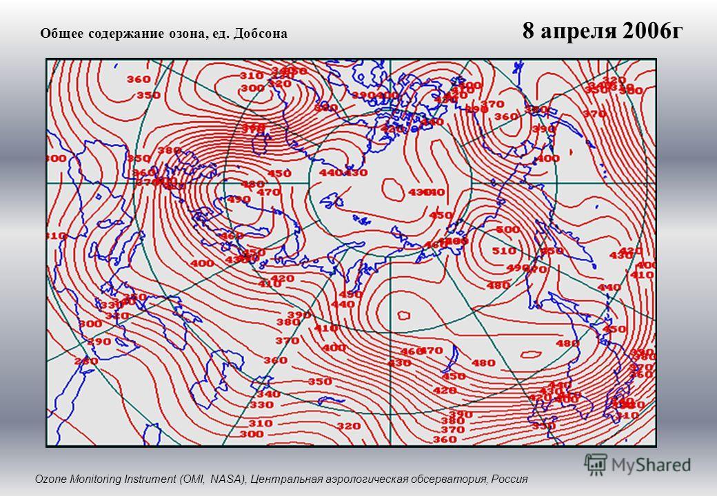 Общее содержание озона, ед. Добсона Ozone Monitoring Instrument (OMI, NASA), Центральная аэрологическая обсерватория, Россия 8 апреля 2006г