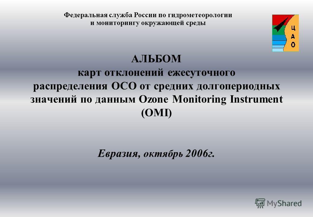 АЛЬБОМ карт отклонений ежесуточного распределения ОСО от средних долгопериодных значений по данным Ozone Monitoring Instrument (OMI) Евразия, октябрь 2006г. Федеральная служба России по гидрометеорологии и мониторингу окружающей среды