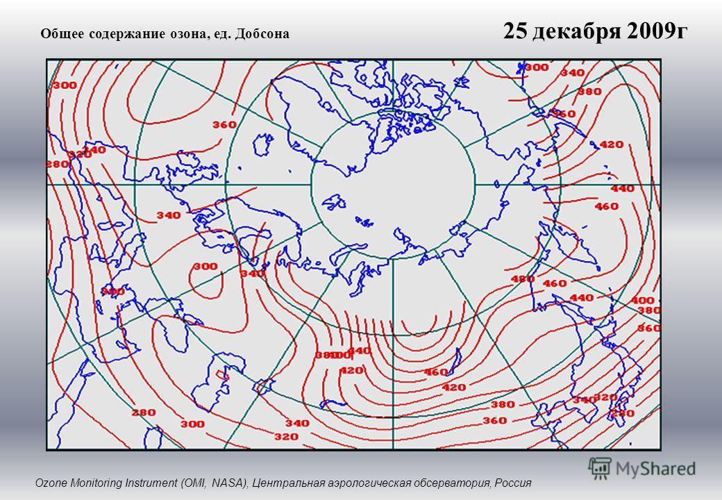Общее содержание озона, ед. Добсона Ozone Monitoring Instrument (OMI, NASA), Центральная аэрологическая обсерватория, Россия 25 декабря 2009г