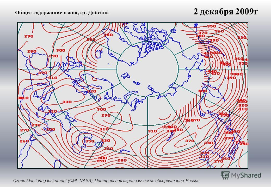 Общее содержание озона, ед. Добсона Ozone Monitoring Instrument (OMI, NASA), Центральная аэрологическая обсерватория, Россия 2 декабря 2009г