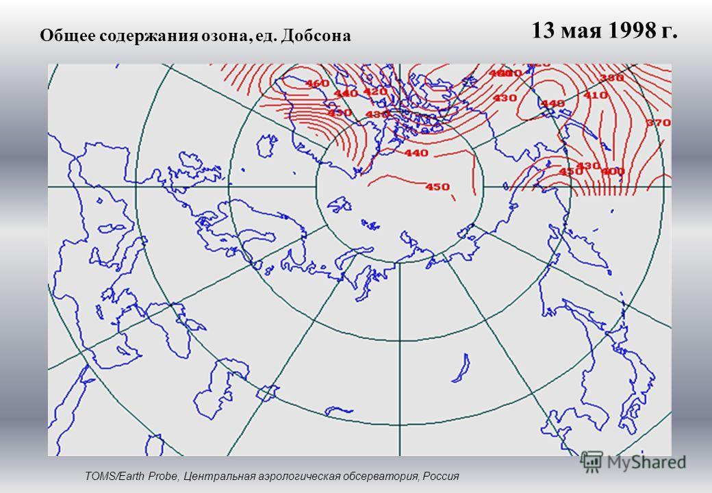 Общее содержания озона, ед. Добсона TOMS/Earth Probe, Центральная аэрологическая обсерватория, Россия 13 мая 1998 г.