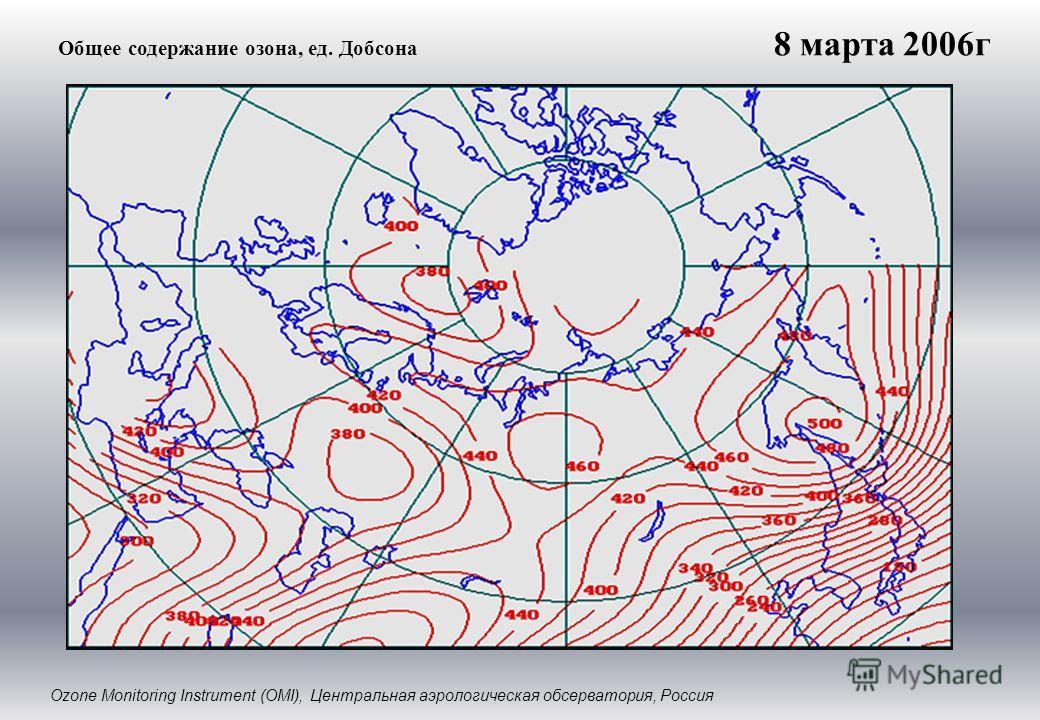 Общее содержание озона, ед. Добсона Ozone Monitoring Instrument (OMI), Центральная аэрологическая обсерватория, Россия 8 марта 2006г