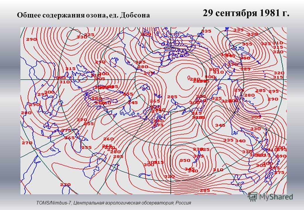 Общее содержания озона, ед. Добсона TOMS/Nimbus-7, Центральная аэрологическая обсерватория, Россия 29 сентября 1981 г.