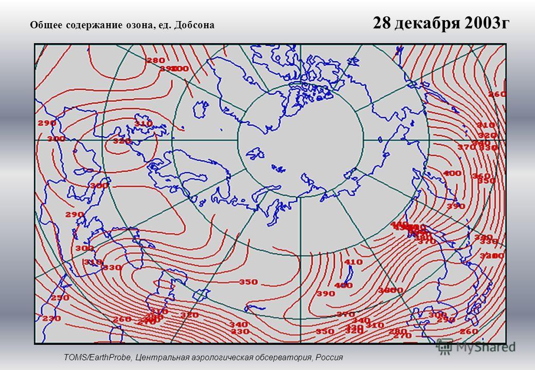 Общее содержание озона, ед. Добсона TOMS/EarthProbe, Центральная аэрологическая обсерватория, Россия 28 декабря 2003г