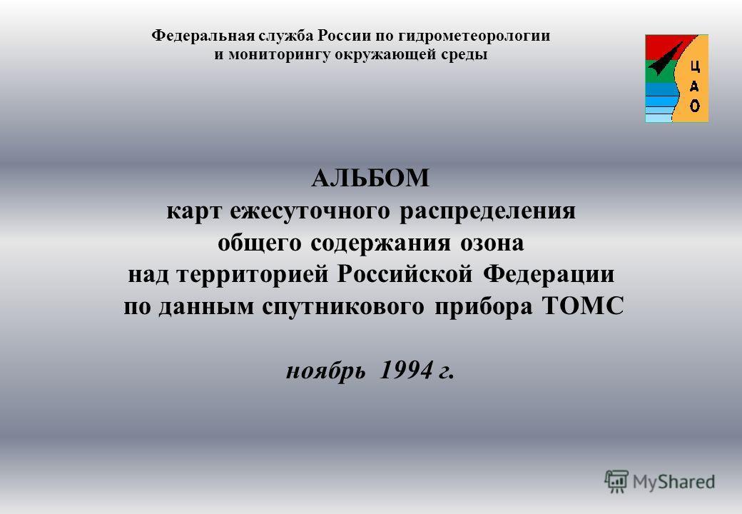 АЛЬБОМ карт ежесуточного распределения общего содержания озона над территорией Российской Федерации по данным спутникового прибора ТОМС ноябрь 1994 г. Федеральная служба России по гидрометеорологии и мониторингу окружающей среды