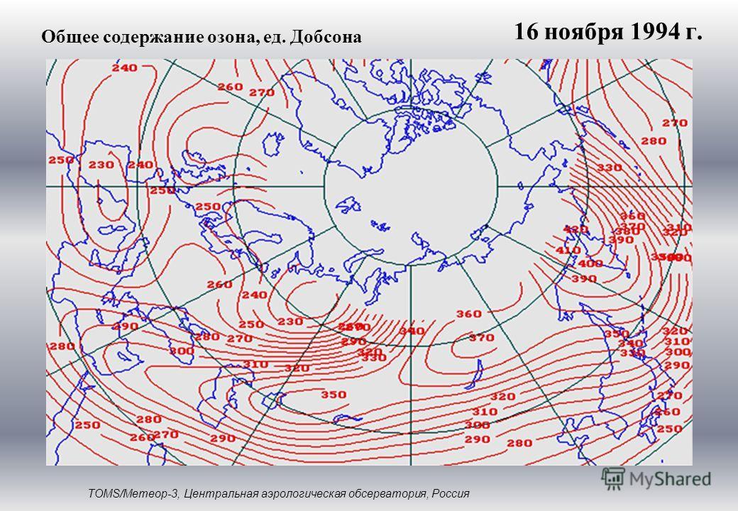 Общее содержание озона, ед. Добсона TOMS/Метеор-3, Центральная аэрологическая обсерватория, Россия 16 ноября 1994 г.
