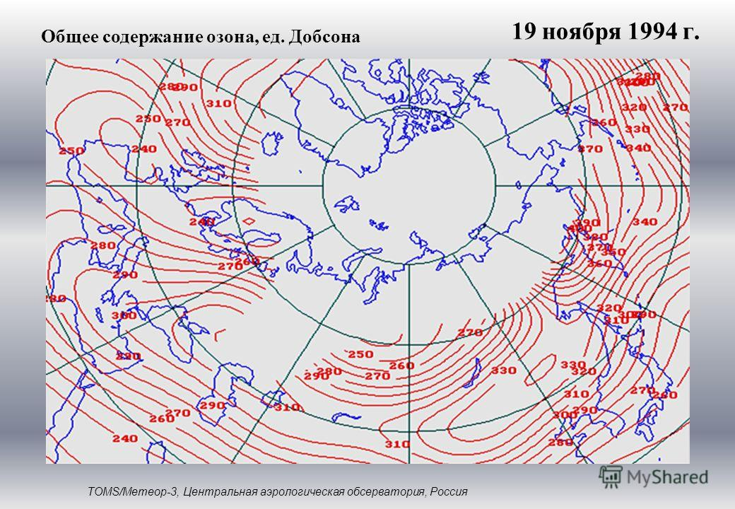 Общее содержание озона, ед. Добсона TOMS/Метеор-3, Центральная аэрологическая обсерватория, Россия 19 ноября 1994 г.