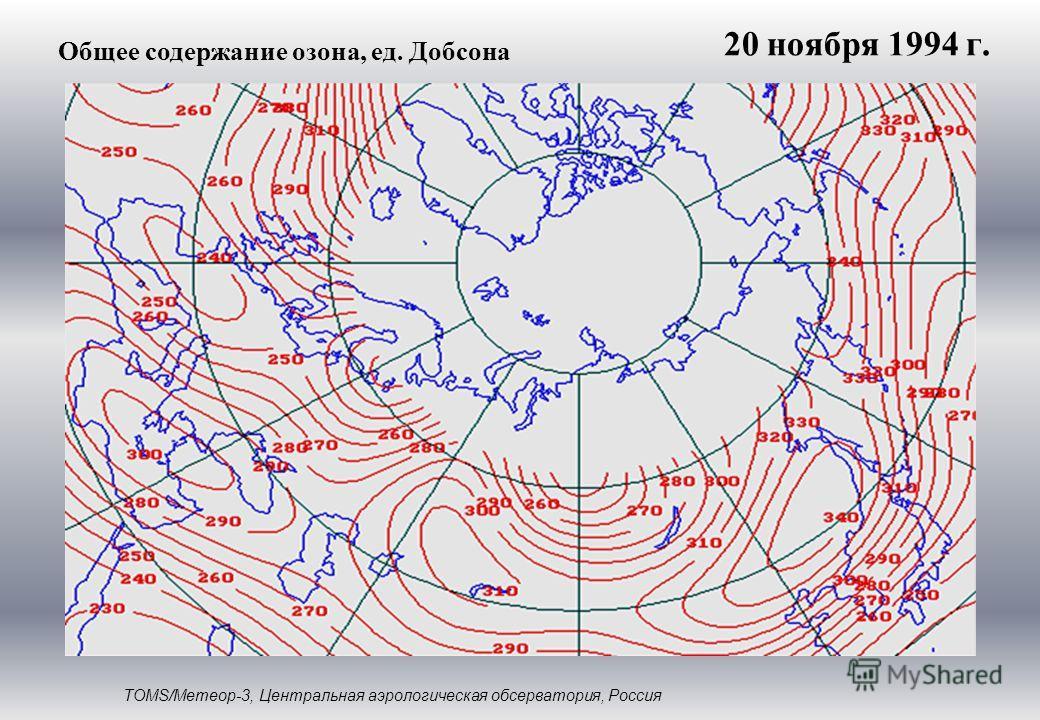 Общее содержание озона, ед. Добсона TOMS/Метеор-3, Центральная аэрологическая обсерватория, Россия 20 ноября 1994 г.