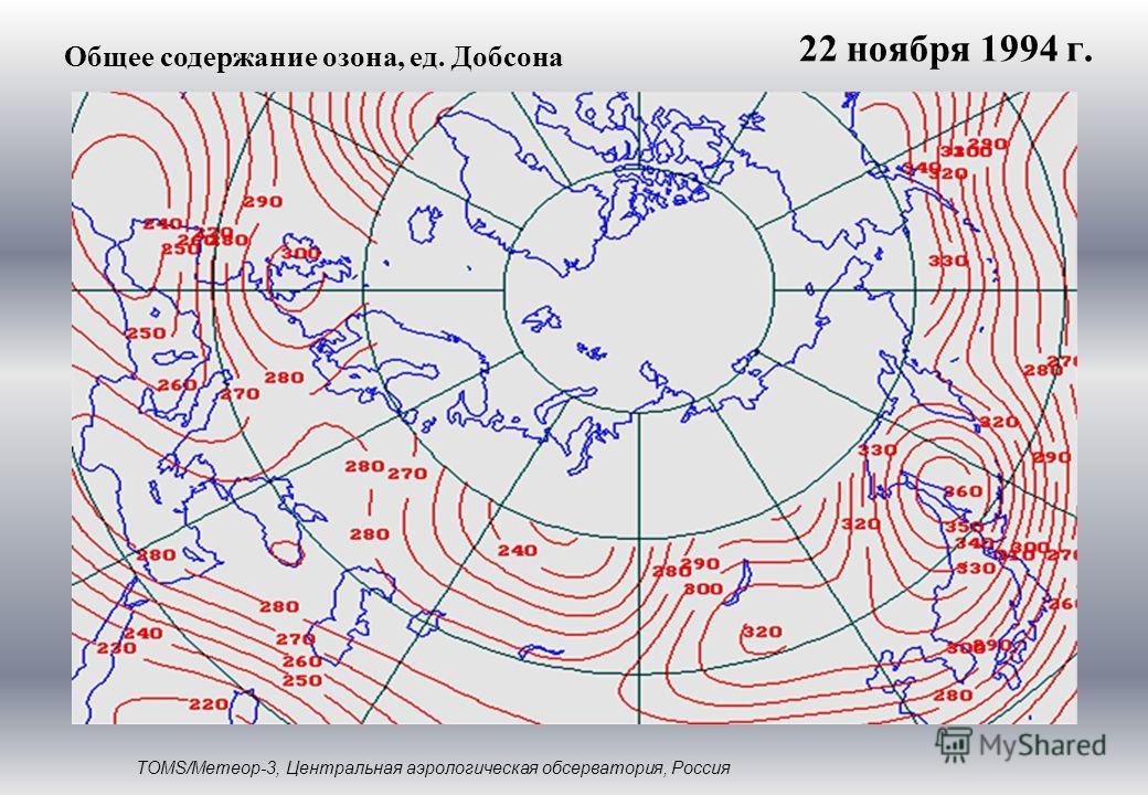 Общее содержание озона, ед. Добсона TOMS/Метеор-3, Центральная аэрологическая обсерватория, Россия 22 ноября 1994 г.