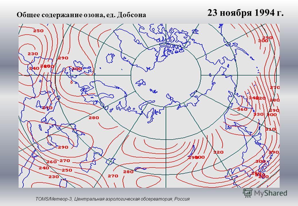 Общее содержание озона, ед. Добсона TOMS/Метеор-3, Центральная аэрологическая обсерватория, Россия 23 ноября 1994 г.