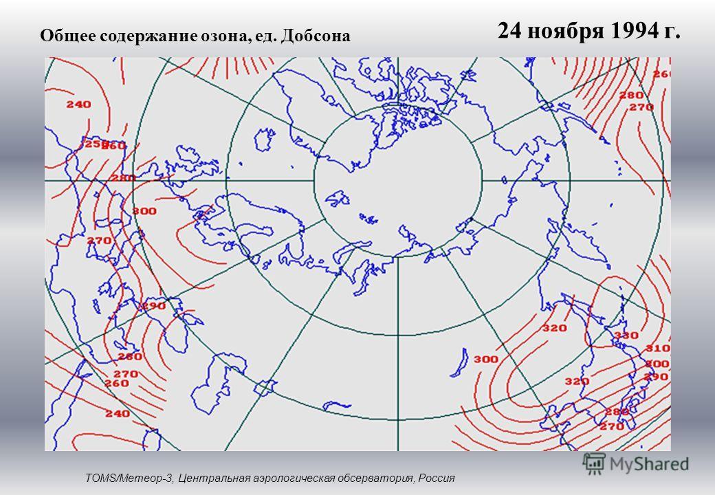 Общее содержание озона, ед. Добсона TOMS/Метеор-3, Центральная аэрологическая обсерватория, Россия 24 ноября 1994 г.