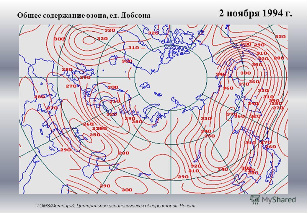 Общее содержание озона, ед. Добсона TOMS/Метеор-3, Центральная аэрологическая обсерватория, Россия 2 ноября 1994 г.