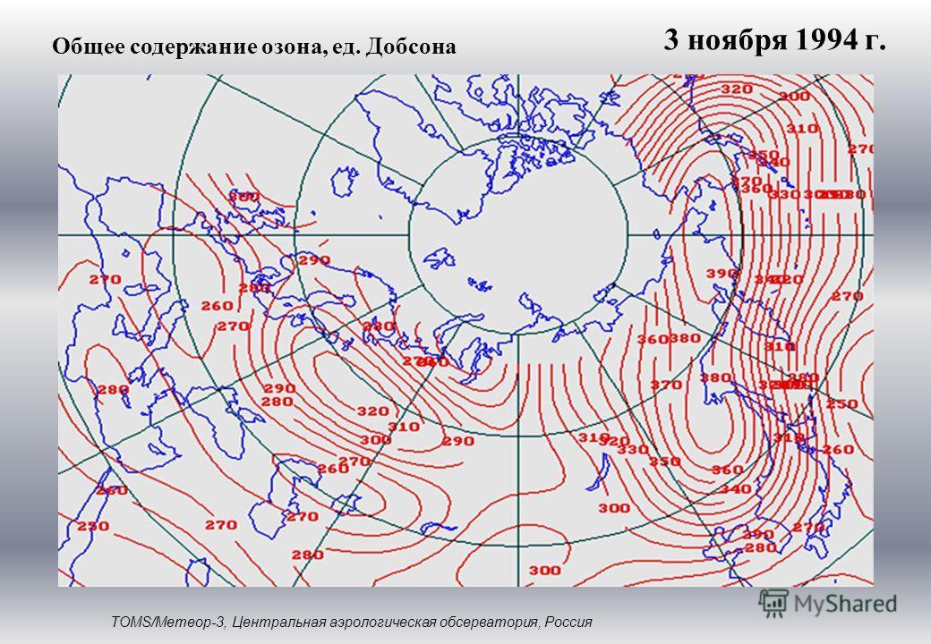 Общее содержание озона, ед. Добсона TOMS/Метеор-3, Центральная аэрологическая обсерватория, Россия 3 ноября 1994 г.