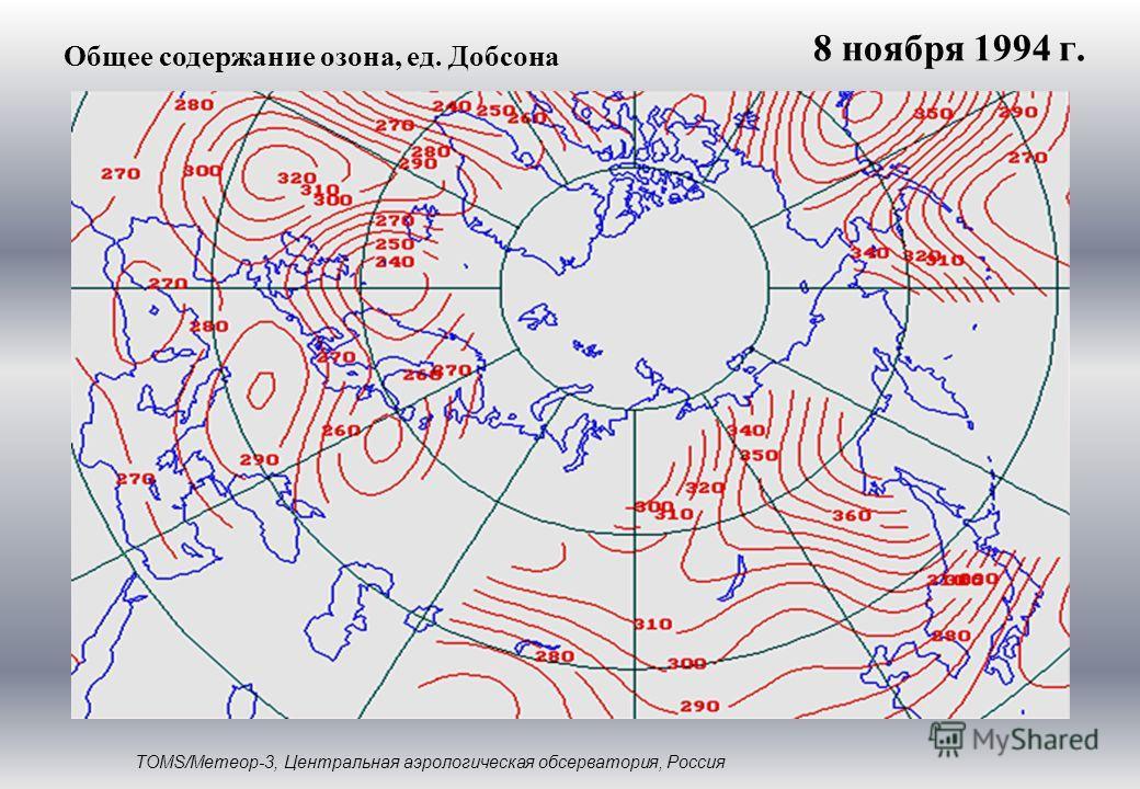 Общее содержание озона, ед. Добсона TOMS/Метеор-3, Центральная аэрологическая обсерватория, Россия 8 ноября 1994 г.