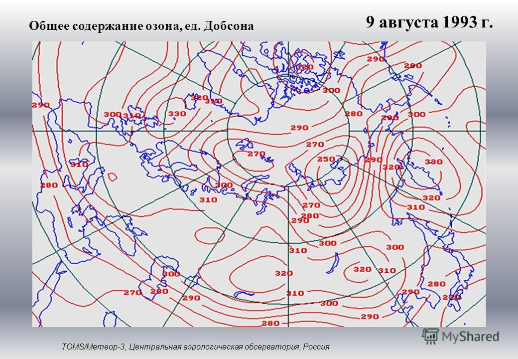 Общее содержание озона, ед. Добсона TOMS/Метеор-3, Центральная аэрологическая обсерватория, Россия 9 августа 1993 г.