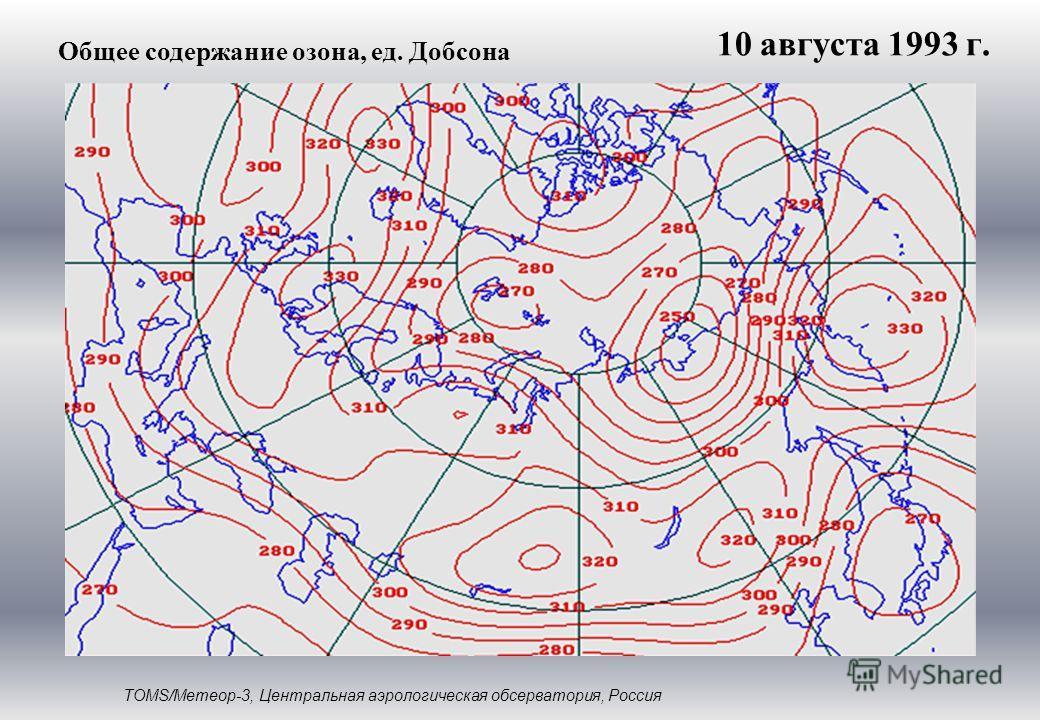 Общее содержание озона, ед. Добсона TOMS/Метеор-3, Центральная аэрологическая обсерватория, Россия 10 августа 1993 г.