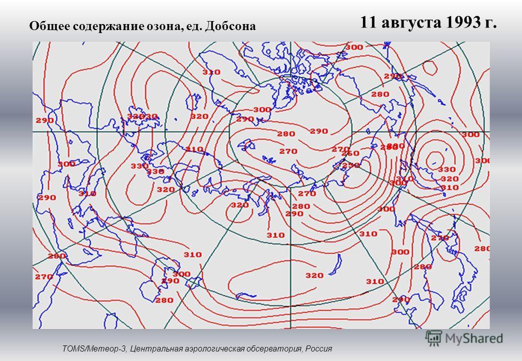 Общее содержание озона, ед. Добсона TOMS/Метеор-3, Центральная аэрологическая обсерватория, Россия 11 августа 1993 г.