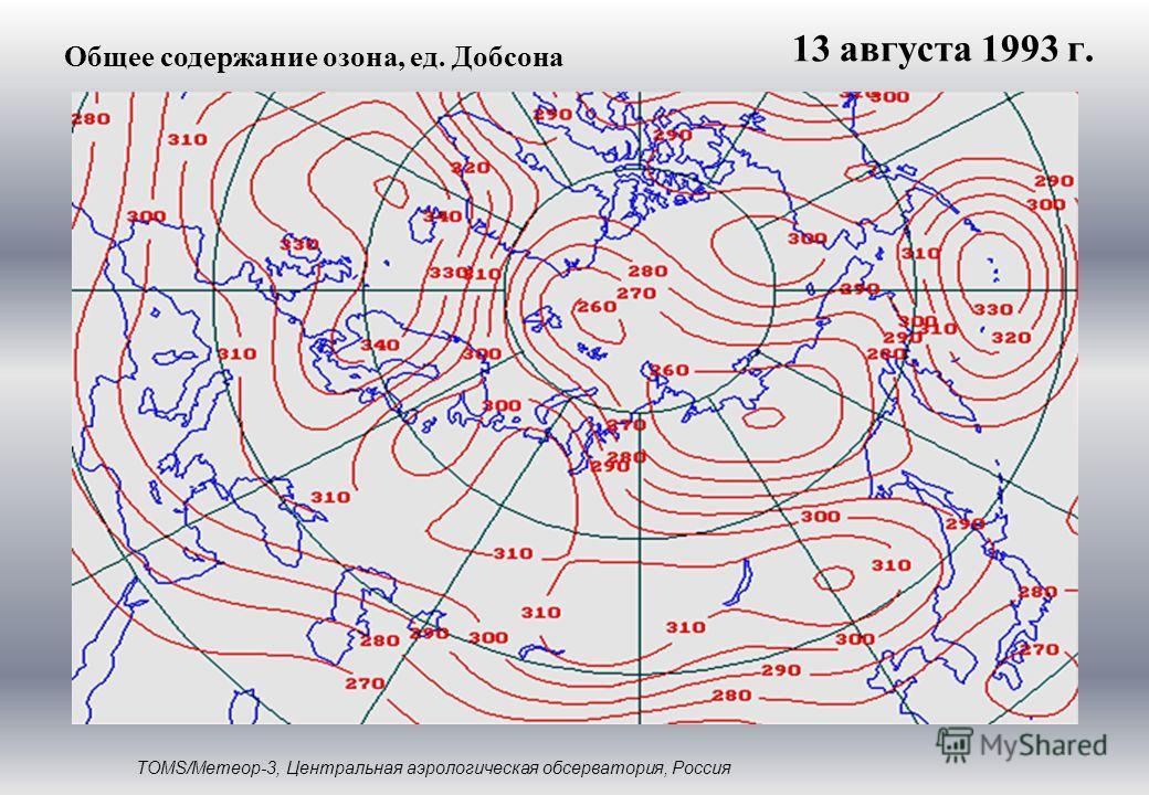 Общее содержание озона, ед. Добсона TOMS/Метеор-3, Центральная аэрологическая обсерватория, Россия 13 августа 1993 г.