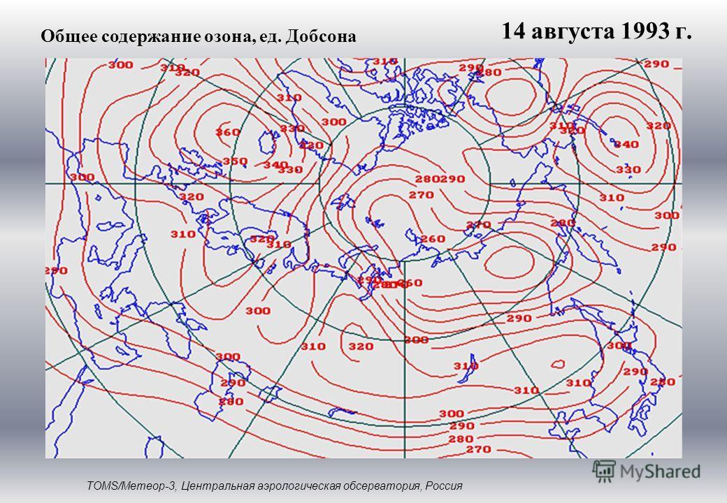 Общее содержание озона, ед. Добсона TOMS/Метеор-3, Центральная аэрологическая обсерватория, Россия 14 августа 1993 г.