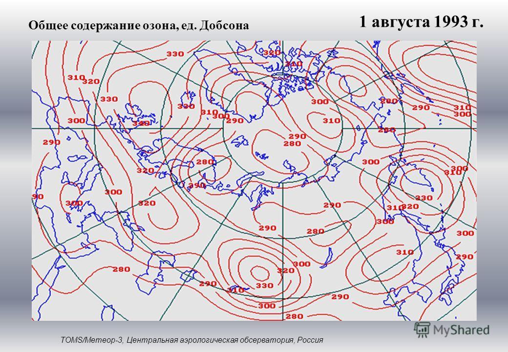 Общее содержание озона, ед. Добсона TOMS/Метеор-3, Центральная аэрологическая обсерватория, Россия 1 августа 1993 г.