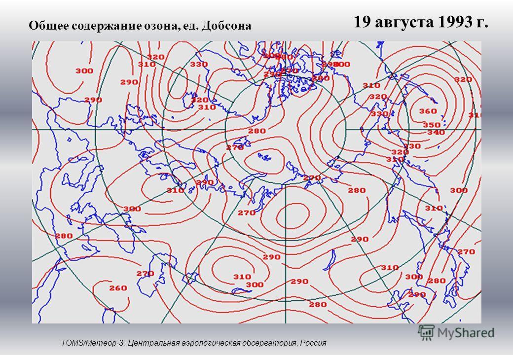 Общее содержание озона, ед. Добсона TOMS/Метеор-3, Центральная аэрологическая обсерватория, Россия 19 августа 1993 г.