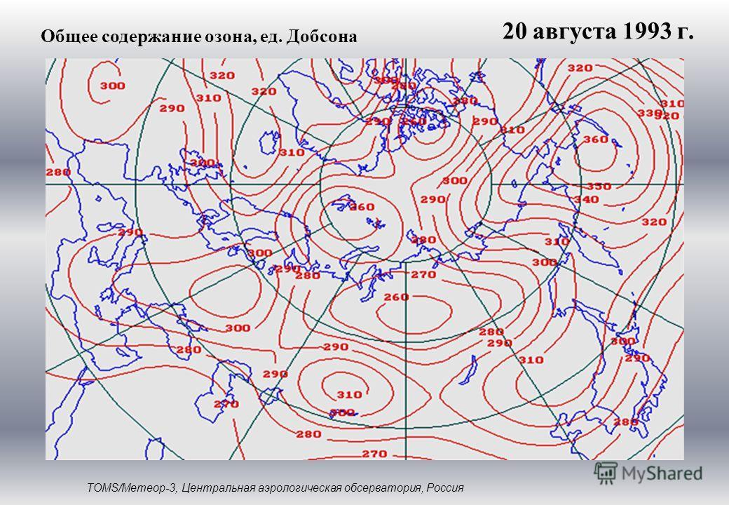 Общее содержание озона, ед. Добсона TOMS/Метеор-3, Центральная аэрологическая обсерватория, Россия 20 августа 1993 г.