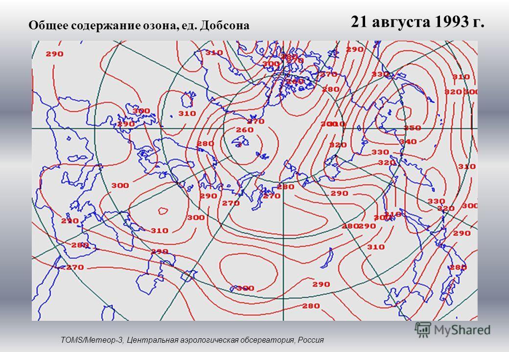 Общее содержание озона, ед. Добсона TOMS/Метеор-3, Центральная аэрологическая обсерватория, Россия 21 августа 1993 г.