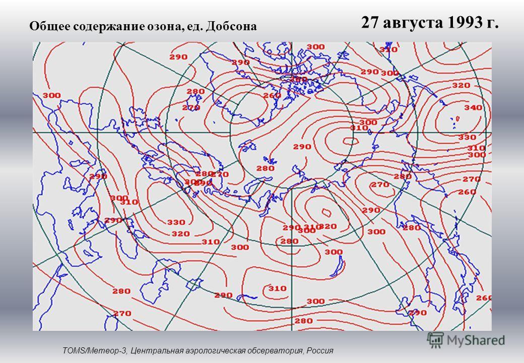 Общее содержание озона, ед. Добсона TOMS/Метеор-3, Центральная аэрологическая обсерватория, Россия 27 августа 1993 г.