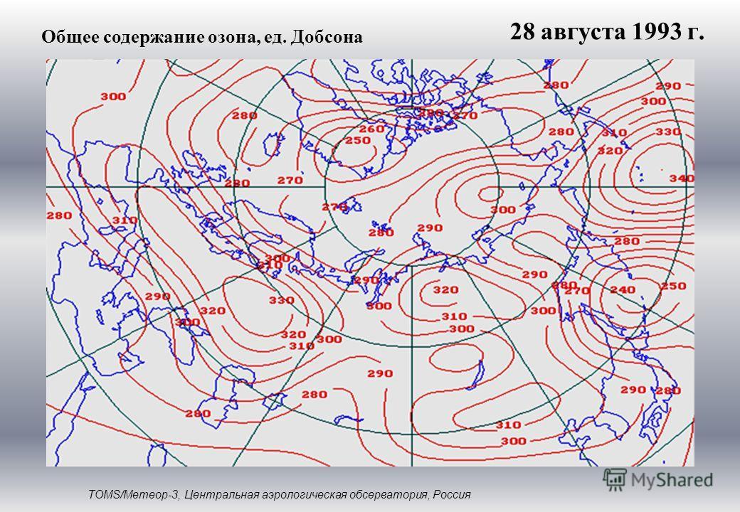 Общее содержание озона, ед. Добсона TOMS/Метеор-3, Центральная аэрологическая обсерватория, Россия 28 августа 1993 г.