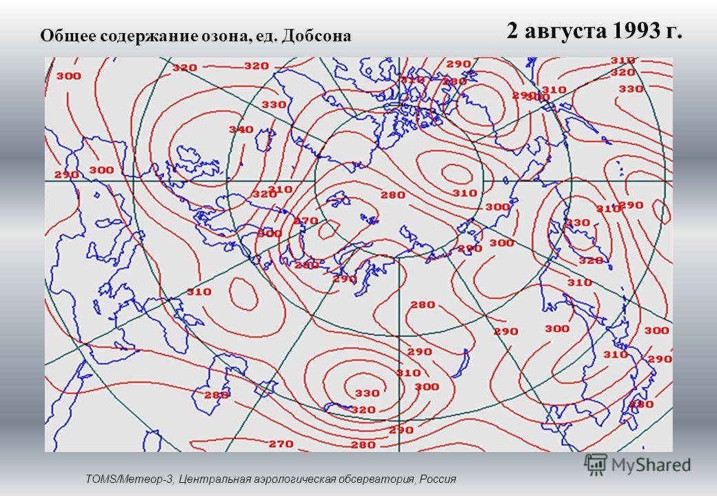 Общее содержание озона, ед. Добсона TOMS/Метеор-3, Центральная аэрологическая обсерватория, Россия 2 августа 1993 г.