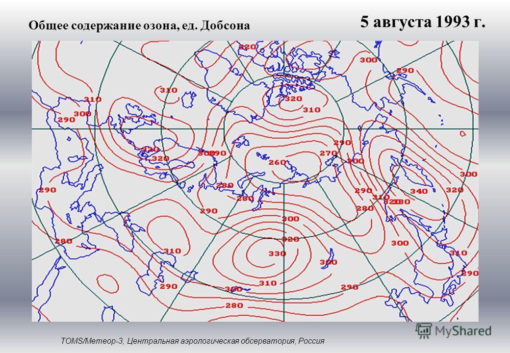 Общее содержание озона, ед. Добсона TOMS/Метеор-3, Центральная аэрологическая обсерватория, Россия 5 августа 1993 г.