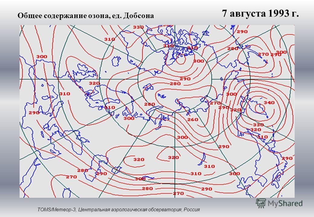 Общее содержание озона, ед. Добсона TOMS/Метеор-3, Центральная аэрологическая обсерватория, Россия 7 августа 1993 г.