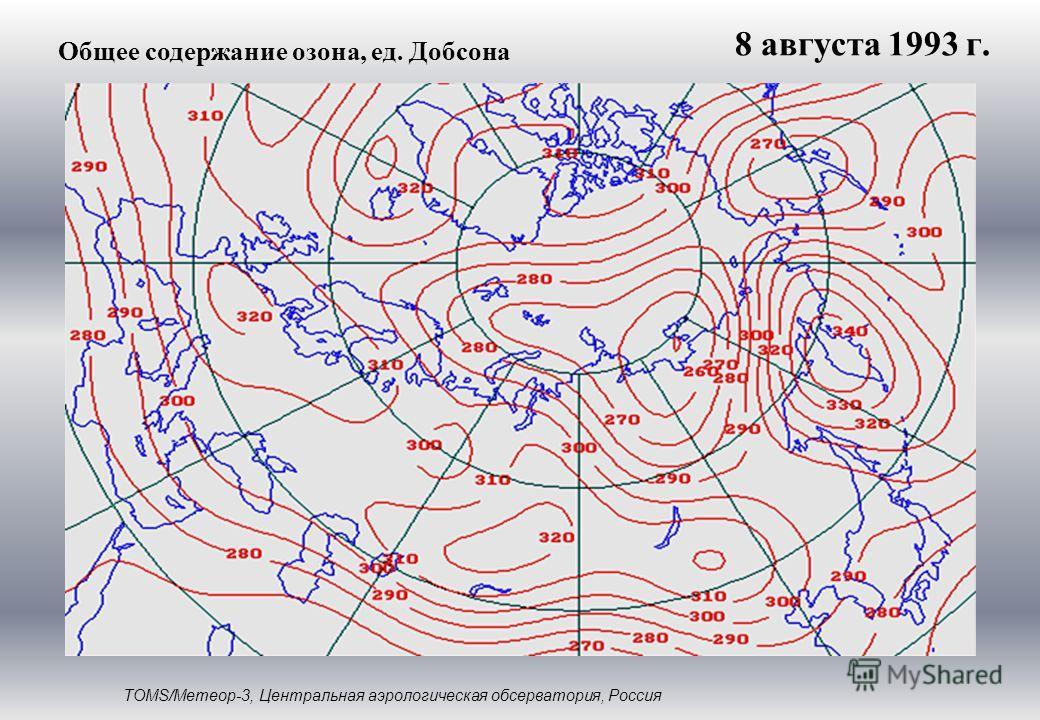 Общее содержание озона, ед. Добсона TOMS/Метеор-3, Центральная аэрологическая обсерватория, Россия 8 августа 1993 г.