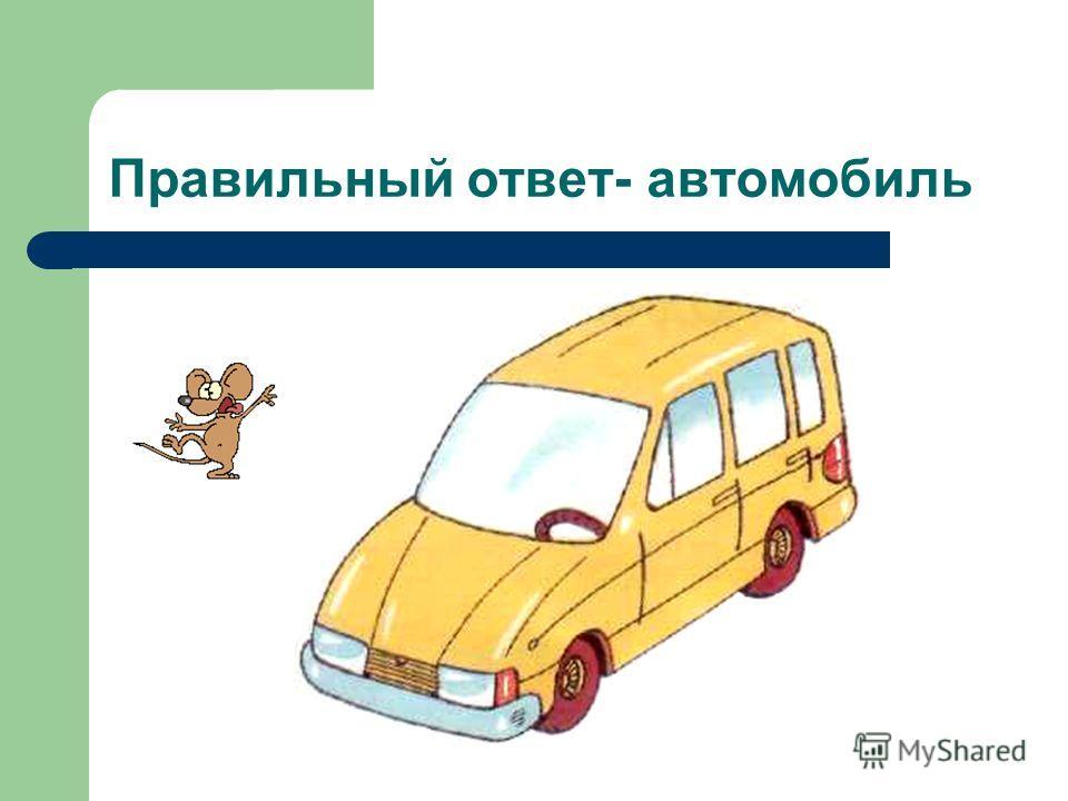 Правильный ответ- автомобиль