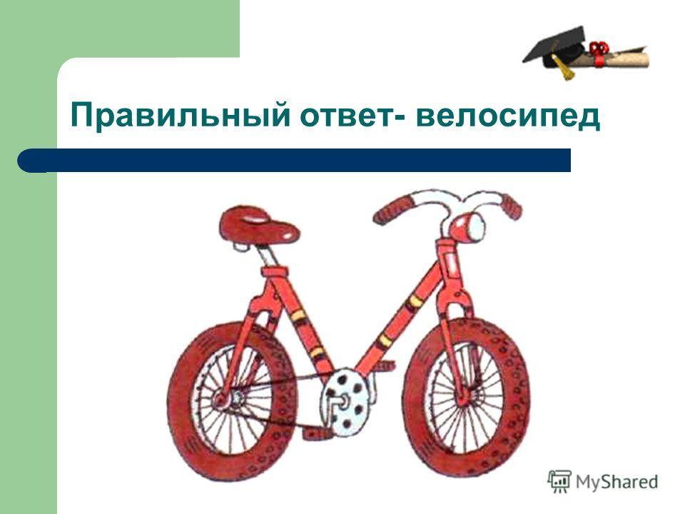 Правильный ответ- велосипед